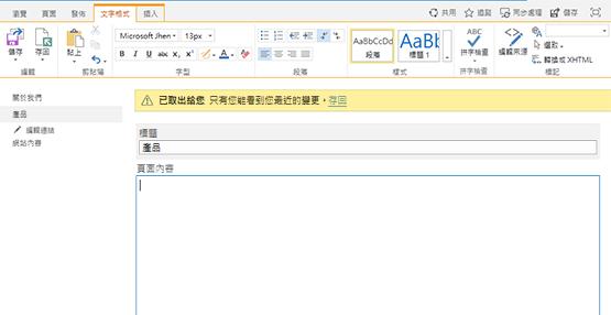 新發佈頁面的螢幕擷取畫面,其中黃色列表示頁面已經取出了