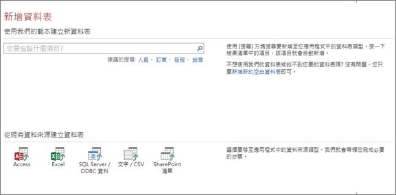 新增資料表至 Access Web App