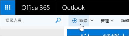 游標停留在 [人員] 頁面中 [新增] 按鈕上的螢幕擷取畫面。