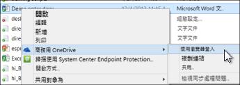 使用網頁瀏覽器檢視同步處理資料夾中的檔案