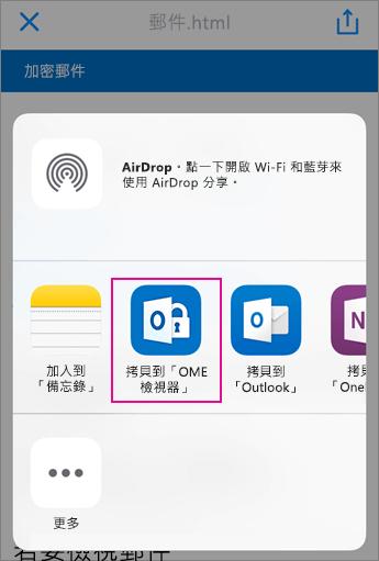 Yahoo 3 使用 OME 檢視器