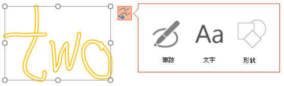 您筆跡轉換會顯示哪種它可以嘗試轉換所選的物件的物件。
