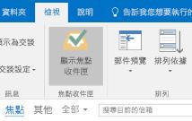 Outlook 焦點收件匣功能