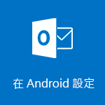 設定 Android 版 Outlook
