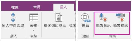 螢幕擷取畫面顯示 OneNote 2016 中含 AV 按鈕的 [插入] 功能表。