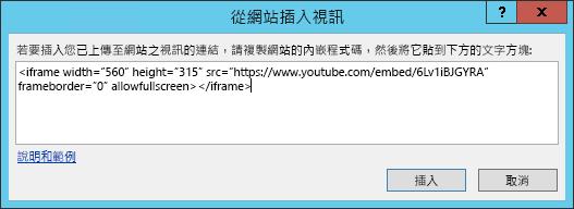 在 [從網站插入視訊] 對話方塊中插入內嵌程式碼。