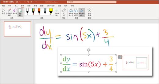 筆跡轉換數學
