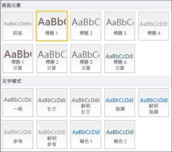 SharePoint Online 功能區的 [樣式] 群組提供 [網頁元素] 和 [文字樣式] 之螢幕擷取畫面。