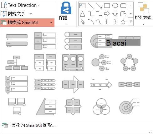 在 [轉換成 smartart 圖形] 庫中顯示的選項