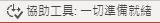 協助工具檢查程式在狀態列顯示為執行中