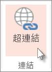 按一下 [插入] 索引標籤上的 [超連結]。