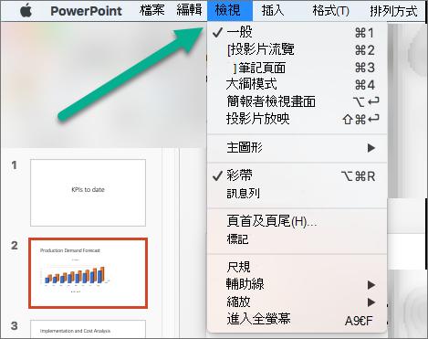 PowerPoint 中的 [視圖] 功能表
