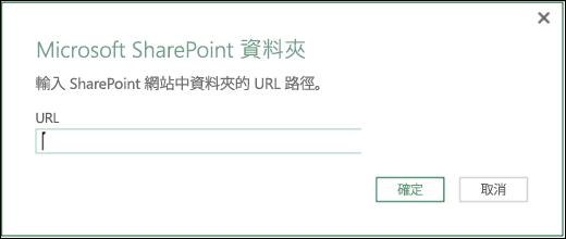 Excel Power BI [SharePoint 資料夾連接器] 對話方塊