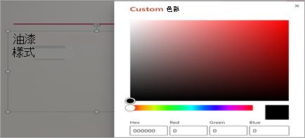 顯示的自訂色彩視窗