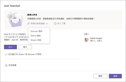 從 [小組] 頁面的即時事件,您可以取得廣告活動的 Url