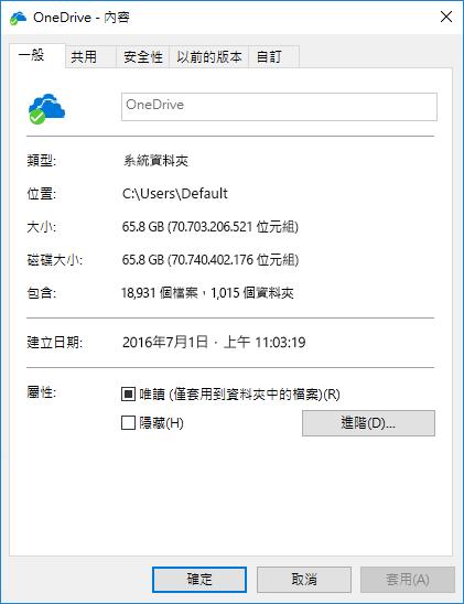 OneDrive 屬性