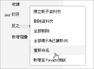重新命名選取的資料夾內容功能表的螢幕擷取畫面