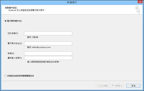 輸入您的名稱、電子郵件地址和密碼。