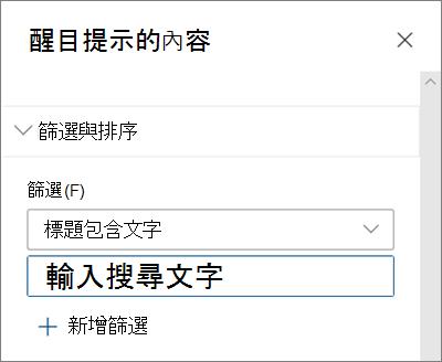 新式 SharePoint 體驗中醒目提示內容網頁元件的篩選選項