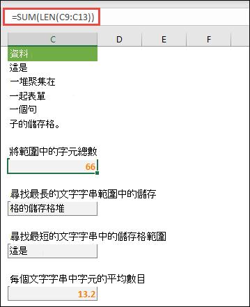 計算範圍中的總字元數,以及使用文字字串的其他陣列