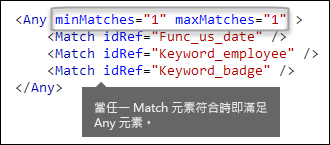 顯示 Any 元素與 minMatches 和 maxMatches 屬性的 XML 標記