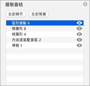 顯示 Mac 版 PowerPoint 2016 中的 [選取] 窗格