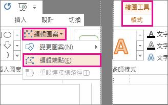 [編輯端點] 命令位於 [繪圖工具] 的 [格式] 索引標籤上,[編輯圖形] 中
