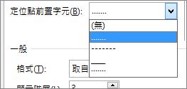 將目錄中的定位點前置字元變更為虛線或點。