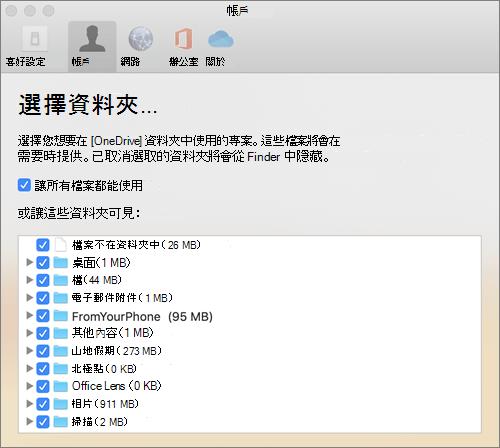 Mac 版 OneDrive [喜好設定] 視窗下的 [選擇資料夾] 對話方塊