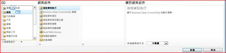 顯示 Excel Web Access 網頁組件的網頁組件選擇器