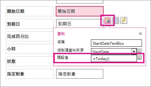 在 Access App 中設定日期欄位的預設值。
