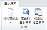 新增頁面至 SharePoint Designer 2010