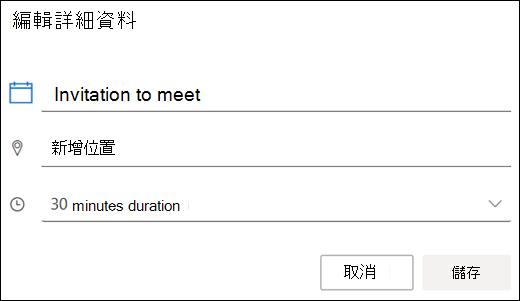 [編輯邀請] 對話方塊