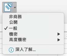 使用 [敏感度] 選項顯示敏感度] 按鈕