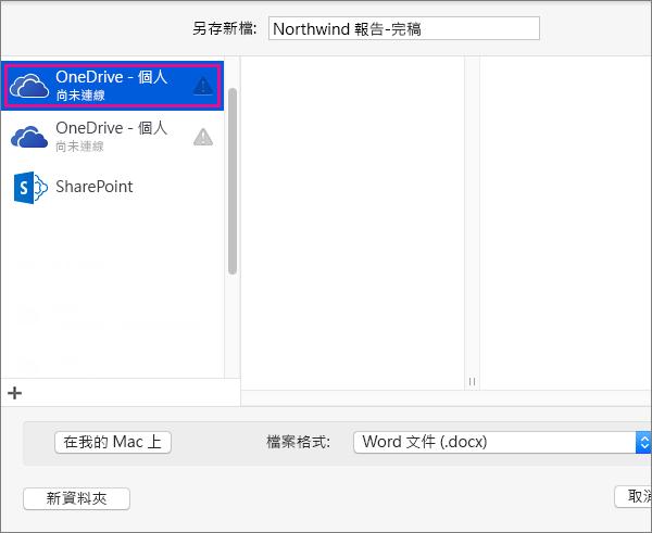 若要將文件儲存至 OneDrive 或其他的線上位置,請按一下 [線上位置]。