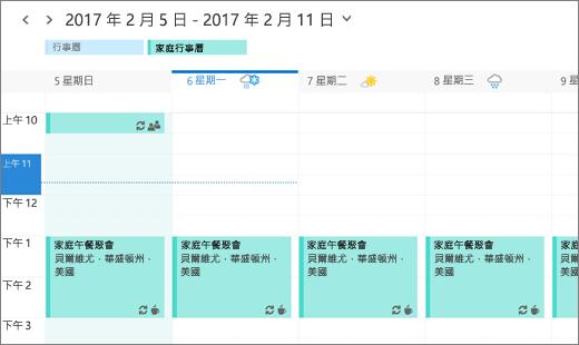顯示共用家庭活動之 Outlook 行事曆的螢幕擷取畫面。