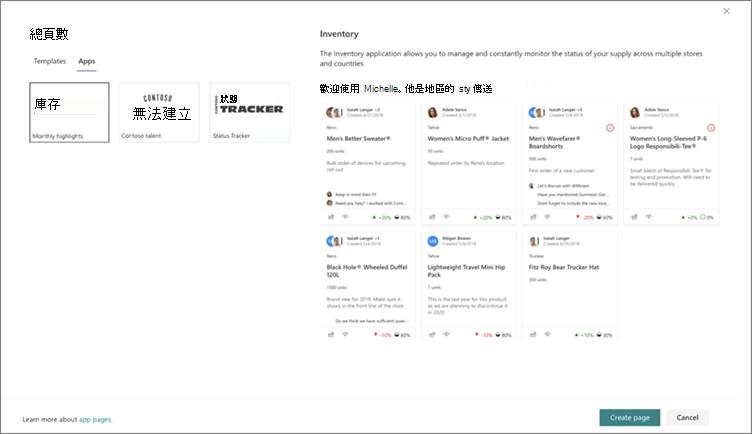 [整頁] app 的 app 選取專案。