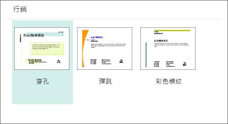 Publisher 的行銷明信片範本