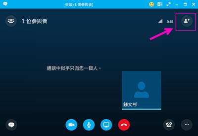 使用商務用 Skype 撥出。