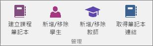[課程筆記本] 索引標籤的 [管理] 群組。