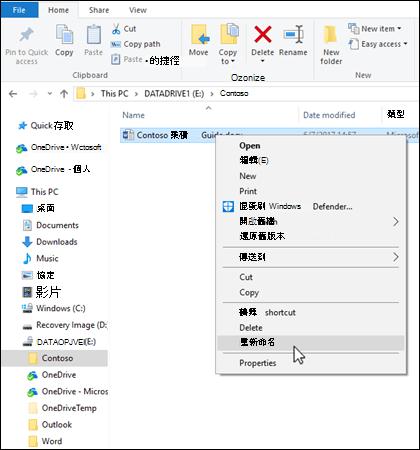 以滑鼠右鍵按一下要重新命名 Windows 檔案總管] 中的任何檔案。