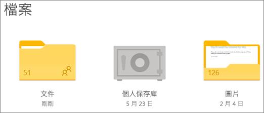 OneDrive 中個人保存庫資料夾的螢幕擷取畫面