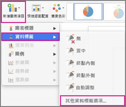 Mac 版 Office [新增圖表項目]