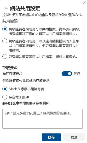 網站共用設定面板的螢幕擷取畫面。