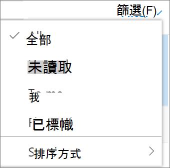 螢幕擷取畫面顯示選取 Filte 控制項的電子郵件訊息中的所有選項。