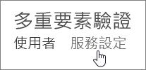 多重要素驗證頁面,其中有一隻手指向 [服務設定] 連結。