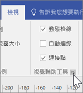 已選取 [動態格線] 和 [連接點] 之 [檢視] 選項的螢幕擷取畫面