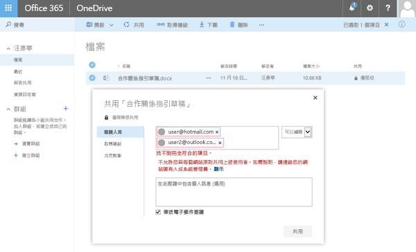 當使用者嘗試共用 OneDrive 文件到受限制的網域位址時,會收到這則錯誤訊息。