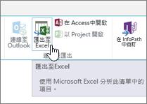 強調顯示功能區上的 SharePoint [匯出至 Excel] 按鈕