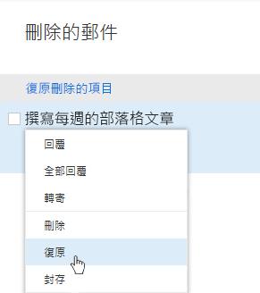 顯示 [復原刪除的項目] 功能表的螢幕擷取畫面
